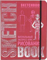 Sketchbook. Скетчбук-блокнот Визуальный экспресс-курс рисования