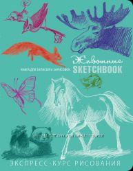 Sketchbook. Скетчбук Рисуем животных. Мини-курс рисования