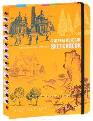 Sketchbook. Скетчбук Рисуем пейзаж. Мини-курс рисования