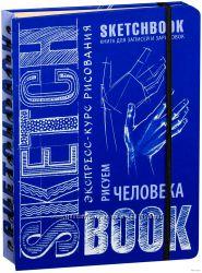 Sketchbook. Скетчбук Рисуем человека. Мини-курс рисования