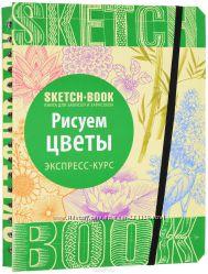 Sketchbook. Скетчбук Рисуем цветы. Мини-курс рисования