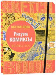 Sketchbook. Скетчбук Рисуем комиксы. Мини-курс рисования