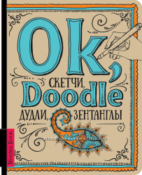 Дудлбуки Doodlebook. Дудлы, скетчи, зентанглы. Графическая визуализация
