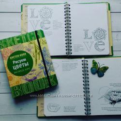 Творческие блокноты-скетчбуки с уроками рисования