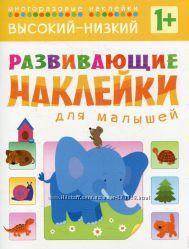 Развивающие наклейки для малышей. Книжки с наклейками детям от 1 до 3 лет.