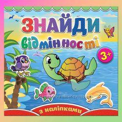 Книжки с наклейками детям 2-3-4 года.