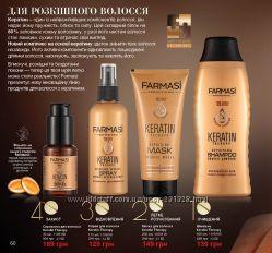 Серия шампуней по уходу за волосами от Farmasi со скидкой