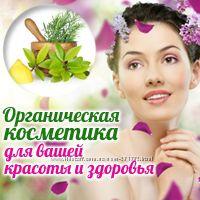 Органическая косметика. Безопасность и качество гарантируется.