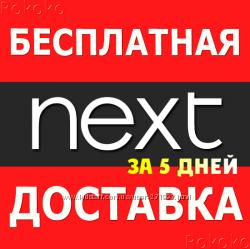 ��������� ������ Next  �� 5 ����.