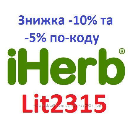 iHerb безкоштовно знижка 10 відсотків по-коду LIT2315 долучайтеся в покупці