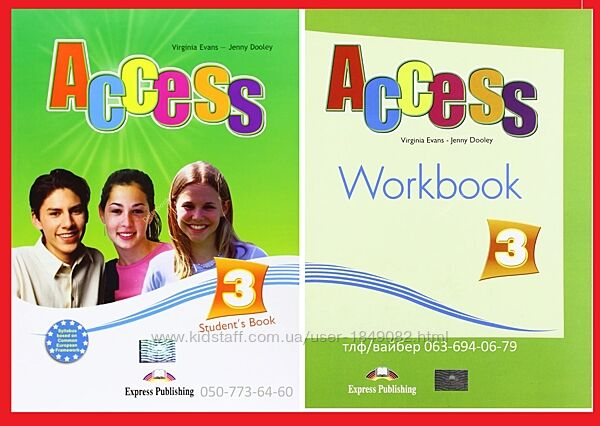Продам Access 3 Student&acutes book  Workbook/Academy Stars  Family and Friends