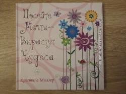 Книга Посейте Мечты-вырастут Чудеса