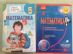 Книги детские для школьного возраста 4 класс, 5 класс
