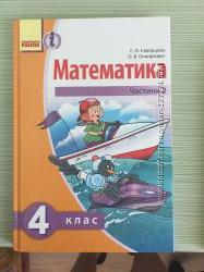 Книги для 4 класса математика, книги для 5 класса математика