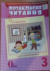 Позакласне читання В. О. Мартиненко 3 клас