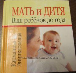 карманная Энциклопедия книга Мать и дитя Ваш ребенок до года