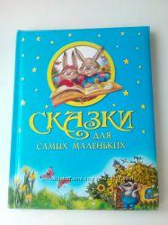 Книга Сказки для самых маленьких - Олма Медиа Групп