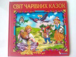 Світ чарівних казок