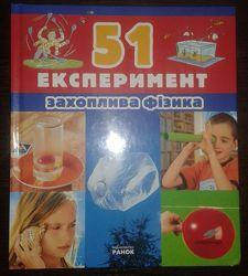 51 експеримент. Захоплива фізика