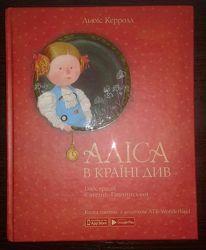 Аліса в країні див