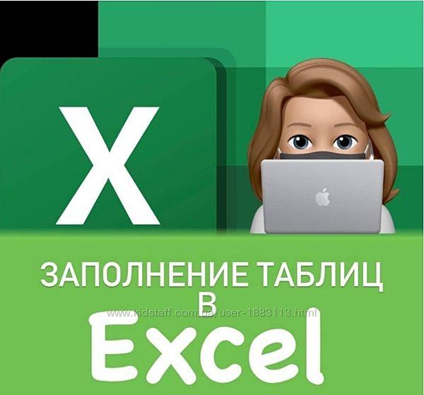 Заполнение таблиц в Excel