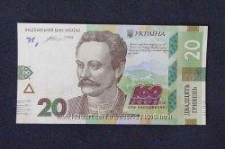 Банкнота 20 грн 2016 Юбилейная 160 лет со дня рождения И. Франка