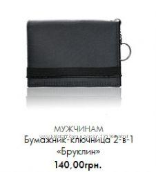 Бумажник-ключница 2-в-1 Скидка