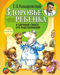 Книга Комаровского Здоровье ребенка и здравый смысл его родственников