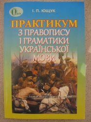 Ющук І. П. Практикум з правопису і граматики укр. мови. Посібник.