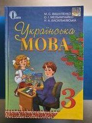Вашуленко М. С. /Українська мова, 3 кл. Підручник.
