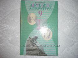 учебники 9-й класс