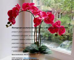 Янтарная кислота для орхидей и для других растений 46 г