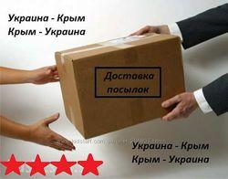 Доставка посылок Украина - Крым, Крым - Украина, Новая Почта