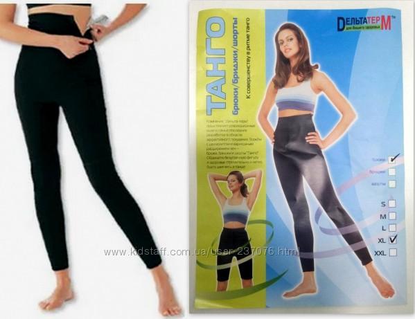 Спортивные брюки с эффектом сауны Танго