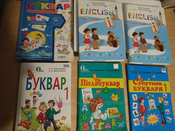 Учебники 1клас - английский, буквар, супутник букваря