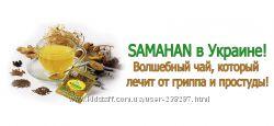 Самахан Samahan натуральный аюрведа чай оригинал от гриппа, орз, простуды