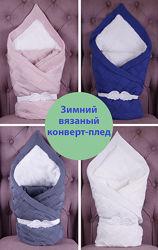 Вязаные конверты на выписку зимние для новорожденных хлопок