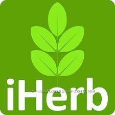 принимаю заказы с iHerb