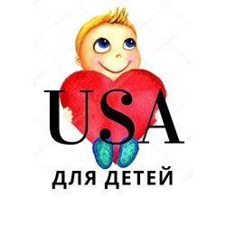 Все из США  для детей