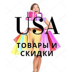 Выгодные покупки в США Покупаю-проверяю-отправляю