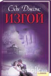 Книги со скидкой 50 распродажа. романы, детективы, триллеры