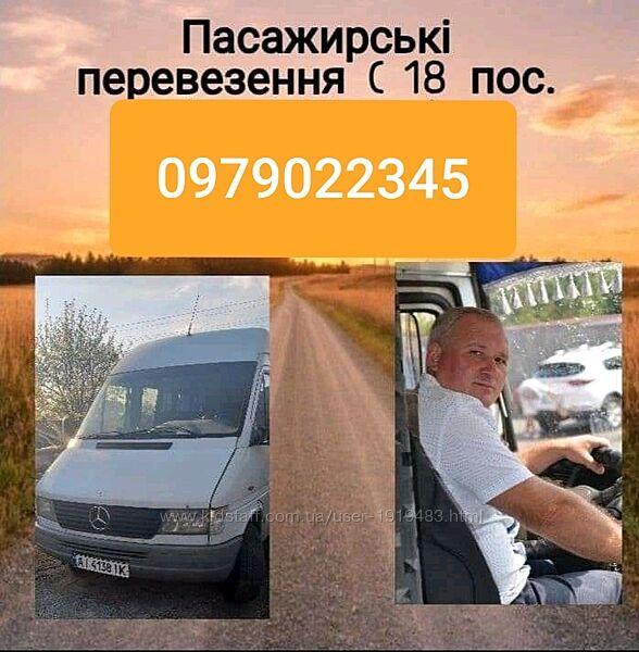 Пассажирские перевозки. Розвозка. Пасажирські перевезення. Киев. Украина