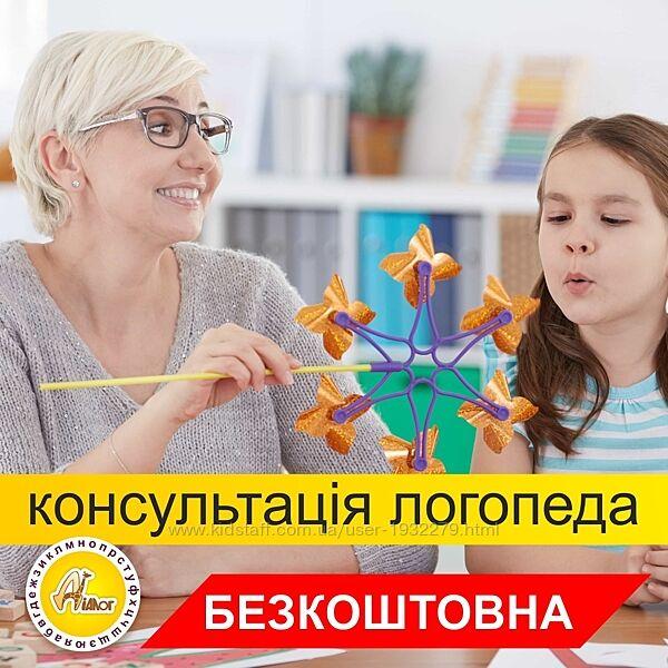 Безкоштовна консультація логопеда в Центрі розвитку ДІАЛОГ