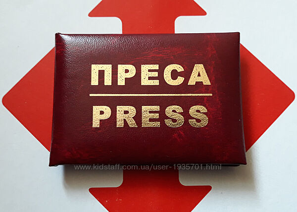 Удостоверение журналиста. Пресс-карта. Официально