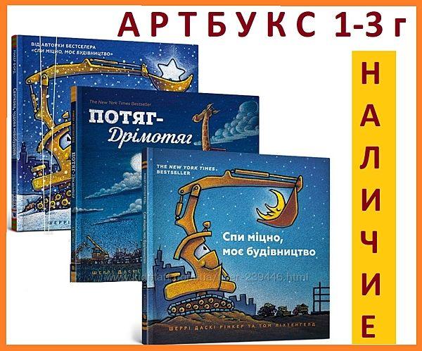 АРТБУКС 1-3г  Шусть і Шуня Потяг Дрімотяг Спи міцно моє будівництво Рінкер
