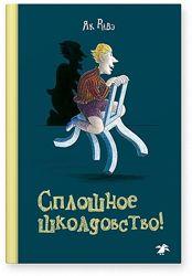 СПЛОШНОЕ ШКОЛДОВСТВО от 8 лет Риве Як Белая Ворона Детские книги