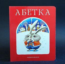АБЕТКА  А-БА-БА-ГА-ЛА-МА-ГА  Наличие Детские книги от 2 лет