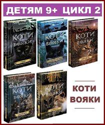Детские книги 9-14л Коти-вояки Нове пророцтво  цикл 2  Гантер Асса