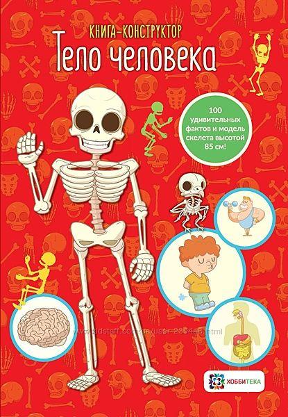 Детские книги 6-9 л Тело Человека Энциклопедия Наличие АСТ Пресс Анатомия