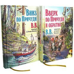 Эпическая сказочная сага о приключениях последних гномов Британи 2 книги